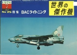 Книга Bunrin Do Famous Airplanes of the world old 075 1976 07 BAC Lightning