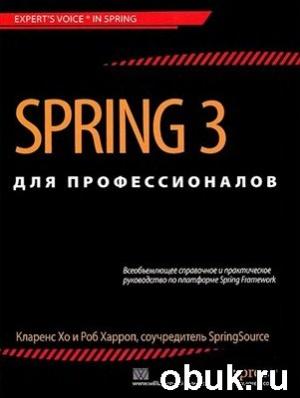 Книга Spring 3 для профессионалов