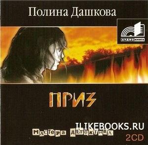 Аудиокнига Дашкова Полина - Приз (Аудиокнига)