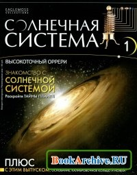 Журнал Солнечная система №1 (2013).