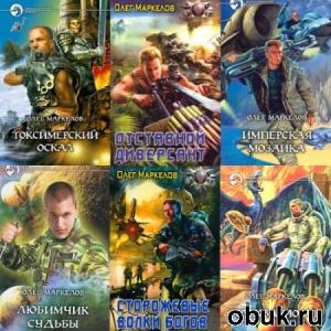 Книга Олег Маркелов - Сборник книг