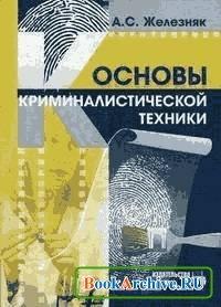 Книга Основы криминалистической техники.