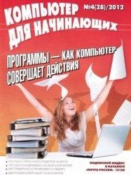 Журнал Компьютер для начинающих №4 2012