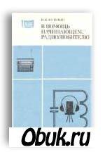 Книга В помощь начинающему радиолюбителю