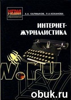 Книга Интернет-журналистика