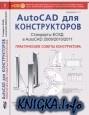 AutoCAD для конструкторов. Стандарты ЕСКД в AutoCAD 2009/2010/2011....