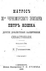 Книга Матрос 30-го Черноморского экипажа Пётр Кошка и другие доблестные защитники Севастополя