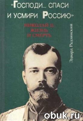 Книга Эдвард Радзинский - Господи... спаси и усмири Россию (аудиокнига)