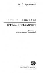 Книга Понятия и основы термодинамики