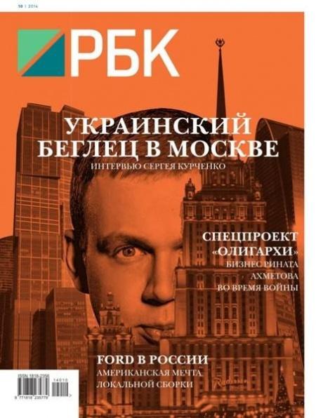 Книга Журнал: РБК №10 (октябрь 2014)