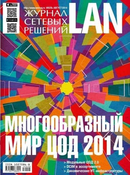 Книга Журнал: Журнал сетевых решений LAN №7-8 (июль-август 2014)