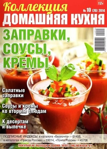 Книга Журнал:  Коллекция Домашняя кухня №10 (76) (2014)