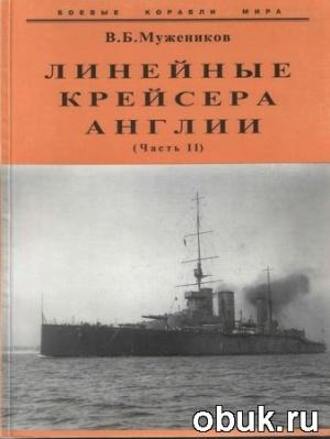 Книга Линейные крейсера Англии (в 4-х частях)