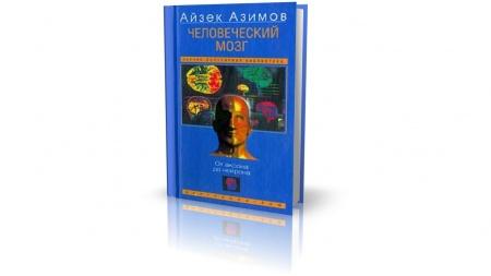 Книга Книга раскрывает строение и тайны центральной нервной системы человека, простым языком рассказывая  о сложнейших биохимических