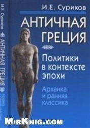 Книга Античная Греция: политики в контексте эпохи: архаика и ранняя классика