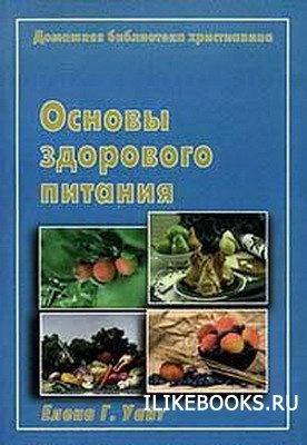 Книга Уайт Е. Г. - Основы здорового питания