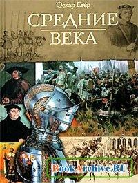 "Книга Всемирная история. Средние века. Книга I. ""От Одоакра до Карла Великого""."