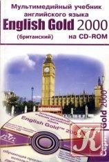 Книга Мультимедийный учебник английского языка English Gold 2000 (британский)
