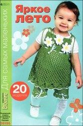 Журнал Вязание модно и просто. Для самых маленьких № 6 2011