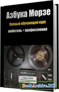 Книга Азбука Морзе - Полный обучающий курс.