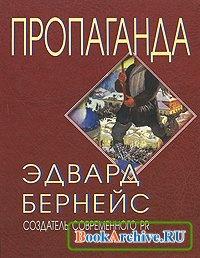 Книга Пропаганда.