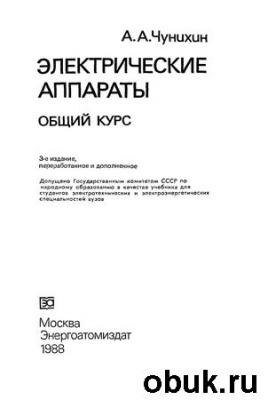 Книга Электрические аппараты. Общий курс (3-е издание)
