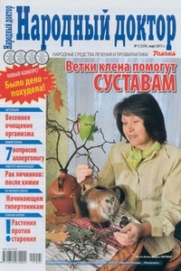 Книга Народный доктор  №5 март 2011
