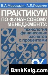 Книга Практикум по Финансовому Менеджменту