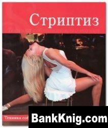 Книга Техника соблазняющего танца. Стриптиз