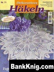 Журнал decoratives hakeln №71