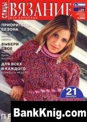 Журнал Вязание для взрослых: спицы № 9 2005 г.