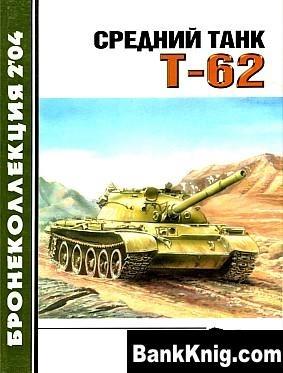 Журнал Бронеколлекция 2004 №2 - Средний танк Т-62