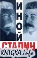 Книга Иной Сталин