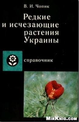 Книга Редкие и исчезающие растетения Украины: Справочник