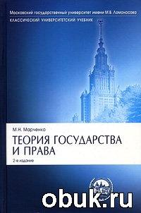 Книга Теория государства и права 2
