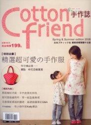 Cotton friend 2008