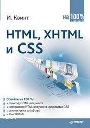 Книга HTML, XHTML и CSS на 100 %