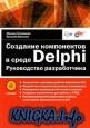 Книга Создание компонентов в среде Delphi. Руководство разработчика