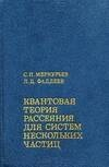 Книга Меркурьев, Фаддеев - Квантовая теория рассеяния для систем нескольких частиц