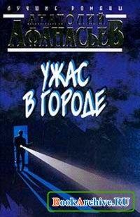 Книга Ужас в городе