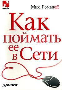 Книга Романоff Михаил. Как поймать ее в Сети