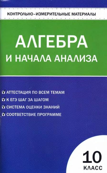 Книга Алгебра КИМ Контрольно измерительные материалы 10 класс