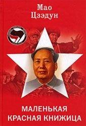 Книга Маленькая красная книжица