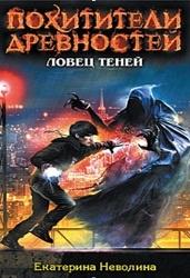 Книга Ловец теней