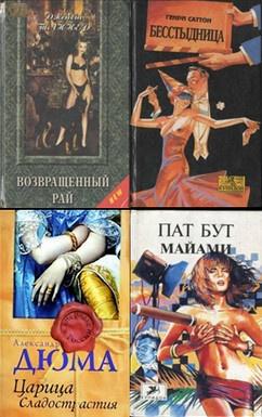 Книга Любовные истории. 207 книг