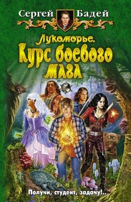 Книга ЛУКОМОРЬЕ. КУРС БОЕВОГО МАГА.