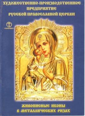 Книга Живописные иконы в металлических ризах