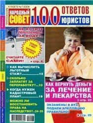 Журнал 100 ответов юристов №7 2009