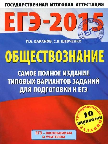Книга ЕГЭ 2015 Обществознание