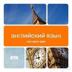 Аудиокнига Английский язык. Экспресс курс